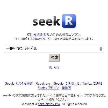 seekR.jp