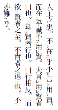 昭和四年度旧制第一高等学校入試問題漢文解釈第1問