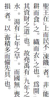 昭和四年度旧制第一高等学校入試問題漢文解釈第2問