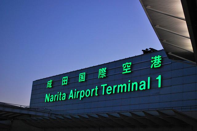 成田国際空港(Flickrより、nakimusi氏によるCC BY 2.0画像を使用)