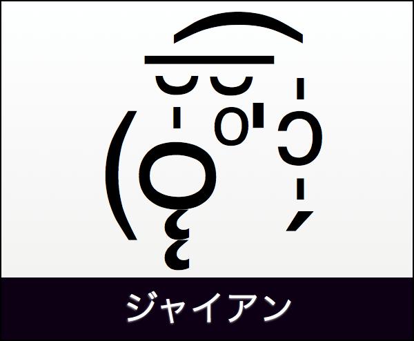 ジャイアンの特殊顔文字
