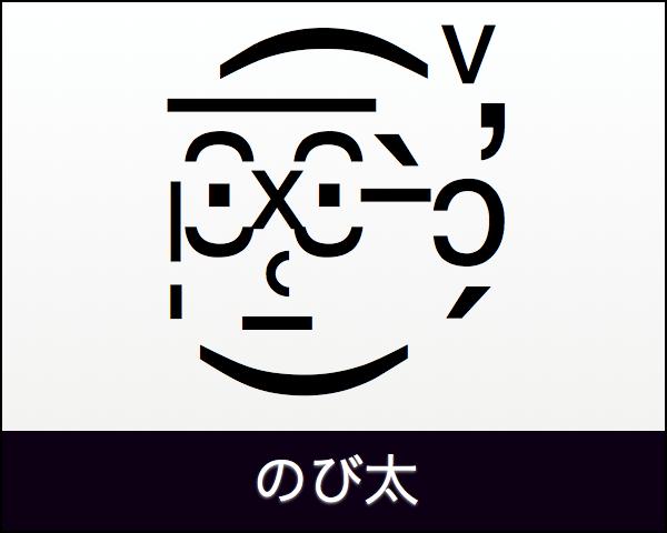 のび太の特殊顔文字