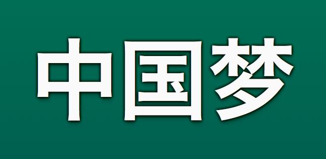 """『咬文嚼字』誌が選んだ2013年の中国の一番の流行語は""""中国夢""""に。"""