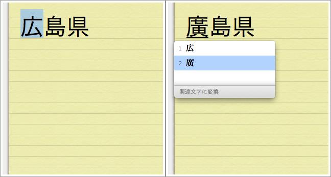 「広島県」を「廣嶋縣」に変換するために、まず「広」を選択し(左図)、コントロールキーを押しながら「1」を押して「廣」にする(右図)。