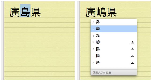 「広島県」を「廣嶋縣」に変換するために、「島」を選択し(左図)、コントロールキーを押しながら「1」を押して「嶋」にする(右図)。