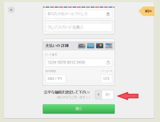 「公平な価格を設定して下さい」(矢印で示した場所)に金額を入れる。無償でダウンロードしたかったら、単に0と入力する。