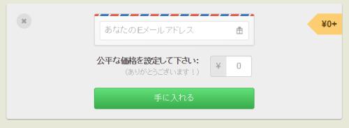 メールアドレス設定の上、「手に入れる」ボタンを押す。