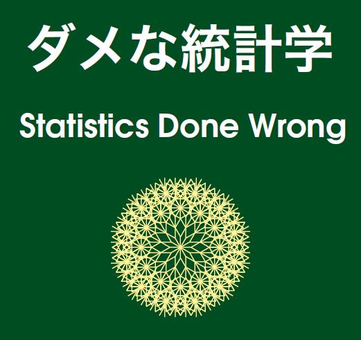 『ダメな統計学』表紙