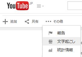 YouTubeでは動画の画面で「その他」から「文字起こし」を選択して、文字起こしを表示することができる。