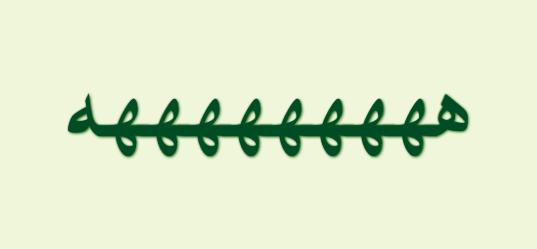 アラビア文字の ه (ハー)を繰り返して笑っていることを表現する。