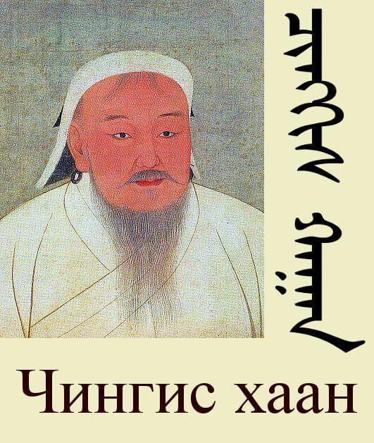 チンギス・ハーンの肖像(左上)と、そのモンゴル文字表記(右)およびキリル文字表記(下)