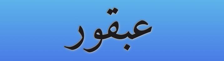 アラビア語でドラえもんを意味する「アブクール」をアラビア文字で表記したもの。