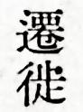 「遷」の右下の部分を「⺋」にする活字の例。