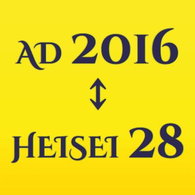 2016年と平成28年