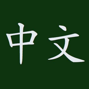 中国語での読み方に気をつけたい中国系の姓 Colorless Green Ideas