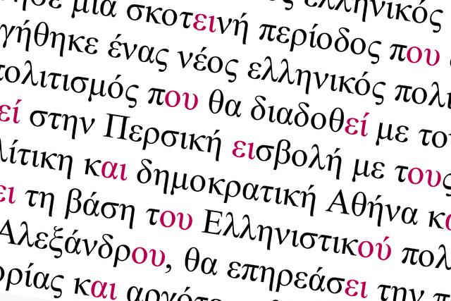 英語では、「ボクにとってギリシャ語だよ」という語句で、「わけがわからないよ」を表現する。