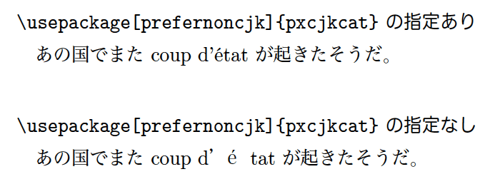 """coup d'état""がうまく表示されない例。"