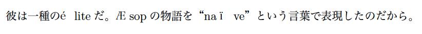 プリアンブルで特に設定せずに、デフォルトのままで出力すると、Æsop など、おかしくなることろが出てくる。引用符は和文用のものになっている。