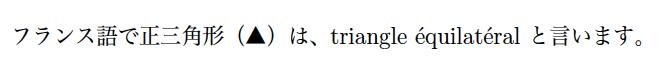 適切にプリアンブルで設定することにより、▲という図形も、アクセント付きのラテン文字もうまく出力できている。