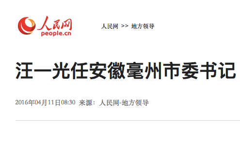 """""""亳州"""" (Bózhōu) に関する記事なのに、""""毫州"""" (Háozhōu) と書いてしまっている人民網の記事。"""