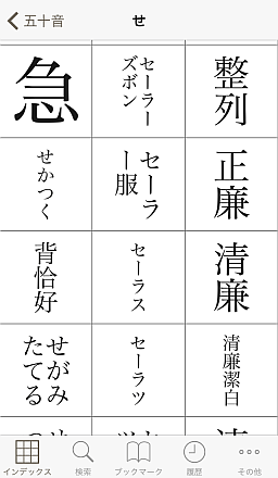 「五十音」の中から「せ」を選ぶと、「せ」から始まる見出し語がグリッド上に表示される。