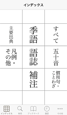 「インデックス」で表示されるもの。「五十音」順に見ることができるほか、「季語」や「慣用句・ことわざ」にしぼって見ることもできる。