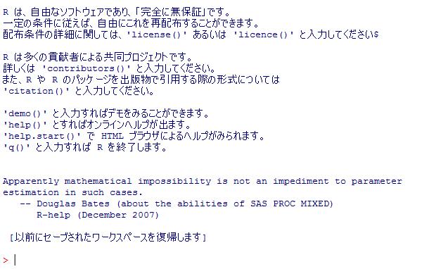 Rのコンソール画面にランダムで名言が表示されるようになる。(Apparently から始まる英語の部分が名言である。)