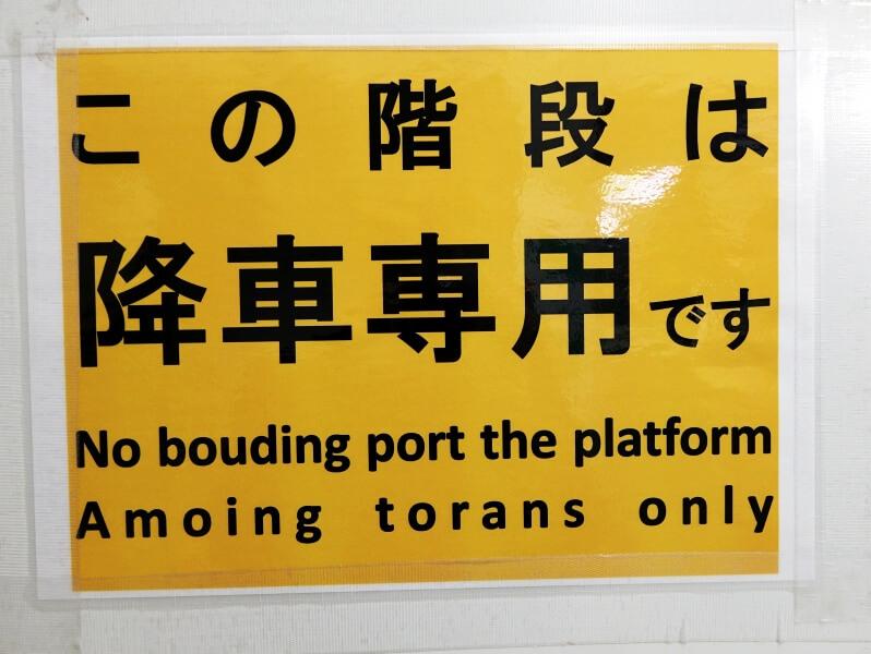 東京の渋谷駅構内の掲示(2018年1月撮影)。上述の看板の付近にあり、ほぼ同じ英語の誤りが起きている。