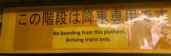 東京の渋谷駅構内の看板(2018年2月27日撮影)。英語の部分が正しいものに直されている。