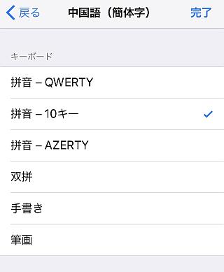 中国語(簡体字)のキーボードのうち、何か1つチェックを入れてから、「完了」を選択する。