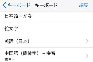 iOS のキーボードの設定画面。「中国語(簡体字)」のキーボードが含まれていることを確認し、「<キーボード」を選択する。