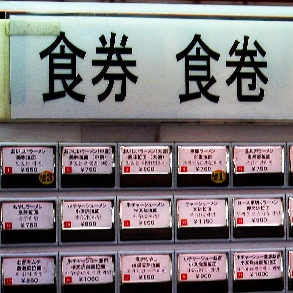 """2012年4月に東京都渋谷区にて採集した事例。左上側に日本語で「食券」、右上側に中国語で""""食巻""""と書いてある。"""