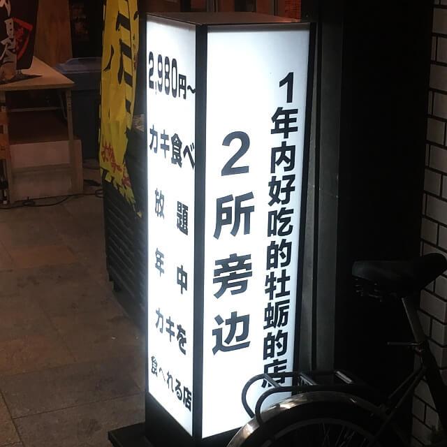 """2017年6月に、和歌山県和歌山市にて採集した事例。""""1年内好吃的牡蛎的店 2所旁边""""という中国語が書かれている。"""