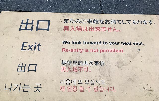 """2017年2月に東京都台東区の東京国立博物館にて採集した事例。「再入場は出来ません」に対応する中国語として""""再入场不可""""と書かれている。"""