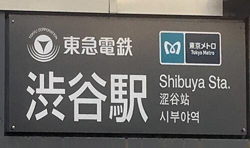 """東急電鉄/東京メトロの渋谷駅入口の看板。簡体字中国語で、""""涩谷站""""と書かれている。"""