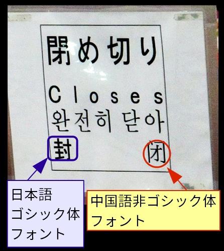 """2012年9月東京都港区の竹芝客船ターミナルにて撮影。中国語は一番下の行に書かれているが、1文字目の""""封""""が日本語のゴシック体フォント、2文字目の""""闭""""が中国語の非ゴシック体フォントになってしまっている。"""