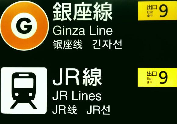 """東京の渋谷駅構内の案内(2017年11月撮影)。右側にある""""出口""""が日本語と中国語を表している。"""