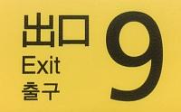 """上記の渋谷駅構内の案内の""""出口""""の部分を拡大したもの。"""