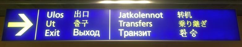 フィンランドのヘルシンキ・ヴァンター空港における出口・乗り継ぎの案内看板(2017年10月撮影)。6言語分の情報しかないように見えるが、実はそうではない。