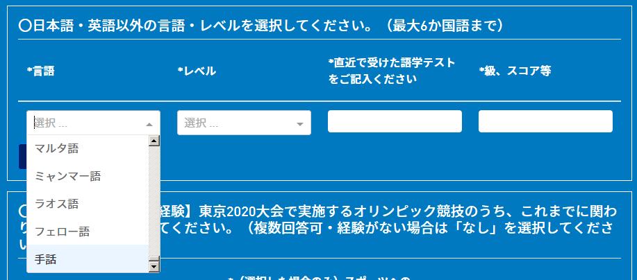 2020年の東京オリンピック・パラリンピックのボランティア募集ページにおいては、使用できる言語の選択肢に「手話」がある。